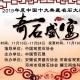 """2019年度""""盛世中国""""十大典藏名石大奖赛"""