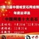 """2019中国观赏石网络博览会年度总评,""""中国网络十大名石""""活动"""