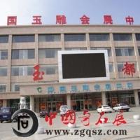 中国八大玉器市场介绍