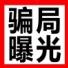 【曝光】11月4日湖北宜昌均瑶广场展会200多家展商被骗