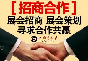 中国彩世界app苹果下载展展会合作,彩世界app苹果下载展会策划