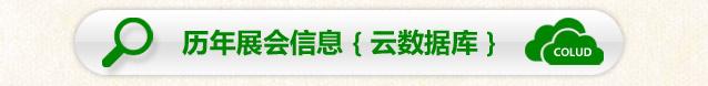 中国石展网,彩世界app苹果下载展销会