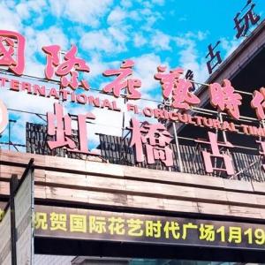 20184月21日~4月24日上海虹桥国际珠宝雷竞技app下载臻品展