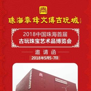 2018年5月5日~7日珠海泰锋文博古玩城首届古玩珠宝艺术品雷竞技app