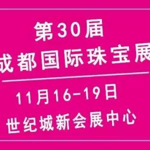 2018年11月16-19日第30届成都国际珠宝首饰展览会
