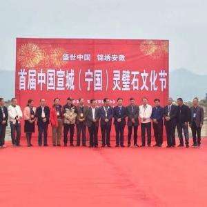 2018年10月20日,首届中国•宣城(宁国)灵璧石文化节隆重开幕
