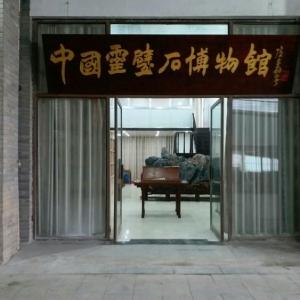 安徽省灵璧石协会简介