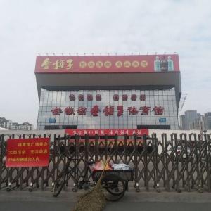 11月8日~11月22日首届中国·合肥灵璧石文化节【邀请函】
