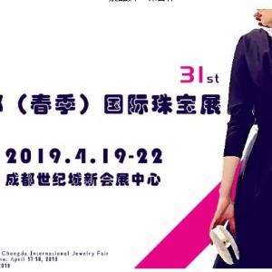 2019第31届成都(春季)国际珠宝展全球招商