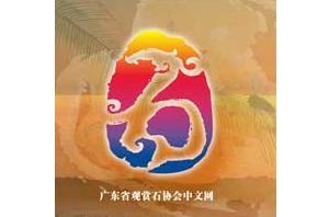 广东省观赏石协会
