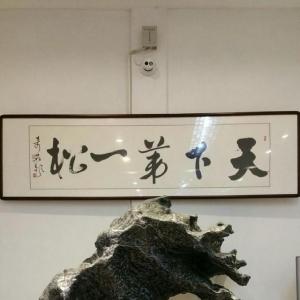 灵璧石资源管理暂行办法 发文单位:宿州市人民政府