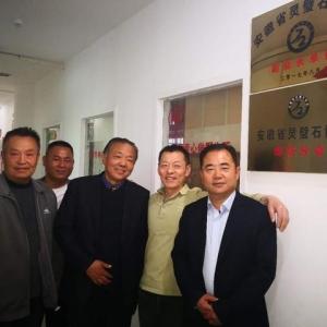 安徽省灵璧石协会会长黄国强赴南京考察调研