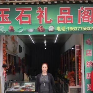 河南省南阳市邓州市通联站《玉石礼品阁》正式挂牌