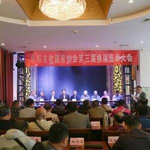 阜阳市收藏家协会第三届换届选举工作圆满完成