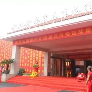 热烈祝贺郴州矿物宝石博物馆盛大开馆!