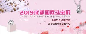 璀璨珠宝耀蓉城!第32届成都国际珠宝展全球招商正式启动!