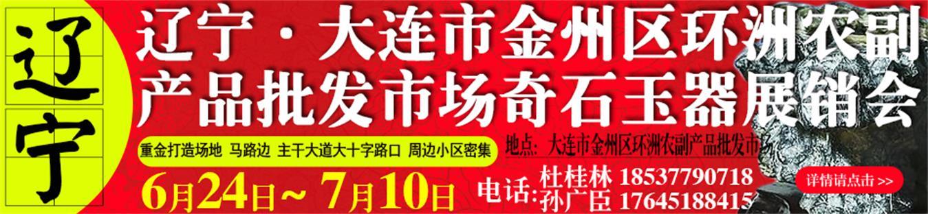 中国石展网,石展网,石展网信息,710石展网