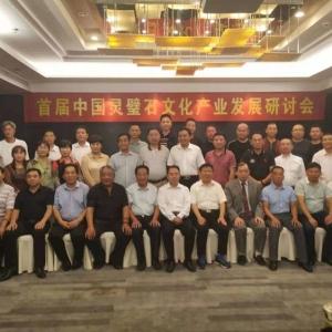 首届中国灵璧石文化产业发展研讨会在合肥召开