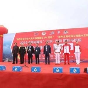 """""""奔向源头""""北京-渠首国际马拉松火炬接力抵达邓州"""