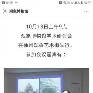炮轰《上海俞莹:灵璧千年地位流变》反中国文化始末