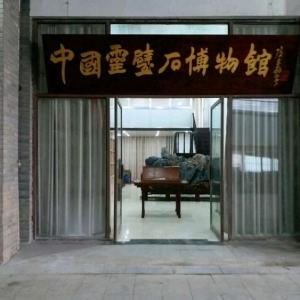 """关于举办""""首届安徽宿州灵璧石赏石理论研讨会""""邀请函"""