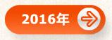2016年彩世界app苹果下载展会
