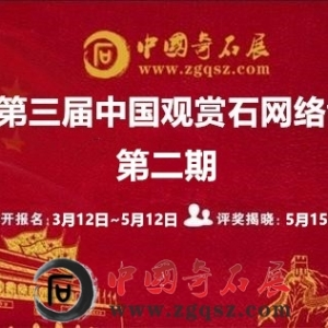 2020第三届中国观赏石网络雷竞技app,第二期评选揭晓!