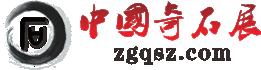 中国彩世界app苹果下载展_中国石展网