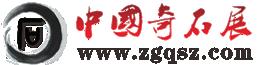 中国雷竞技竞猜展_中国石展网